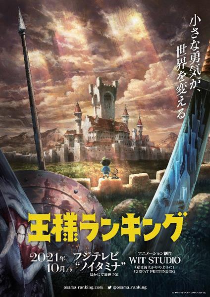 10月放送アニメ「王様ランキング」メインスタッフ・キャスト情報解禁 主人公・ボッジは日向未南