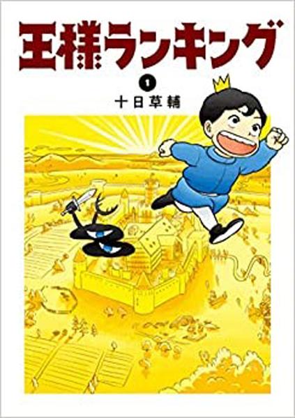 TVアニメ「王様ランキング」は、十日草輔による漫画を原作とした作品