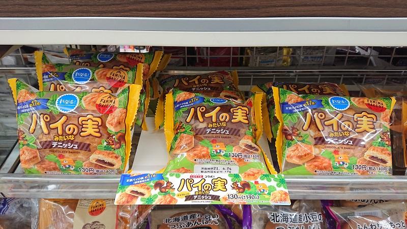 店内で「パイの実みたいなデニッシュ」を発見!