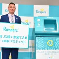 パンパースが日本初の取り組み 神戸で「おむつ回収プロジェクト」