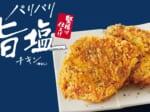パリパリ旨塩チキンが2年ぶりに復活 骨なしでKFCから発売