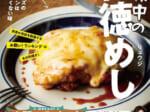 「バズレシピ 真夜中の背徳めし」は定価1100円(本体1000円+税)