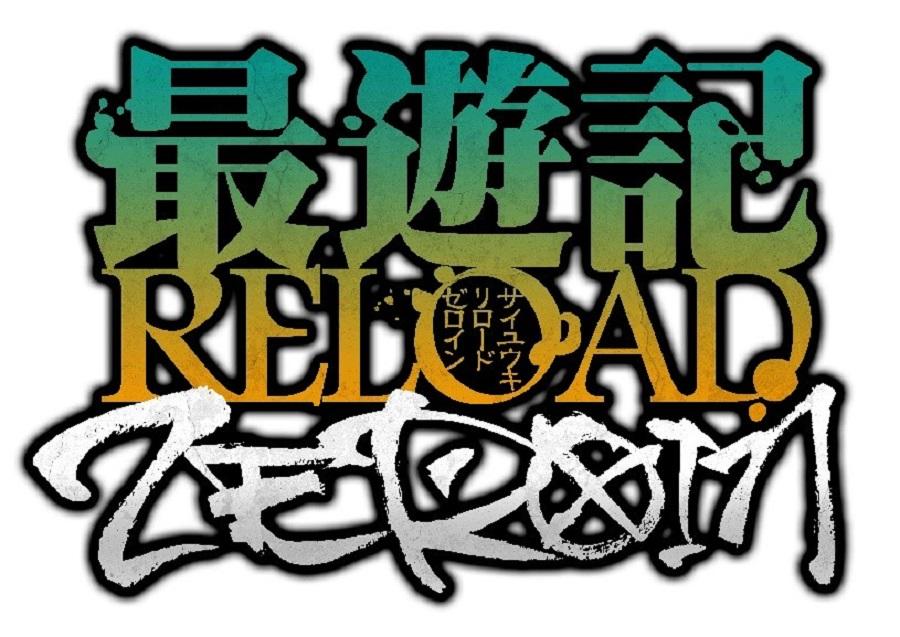 TVアニメ「最遊記RELOAD -ZEROIN-」
