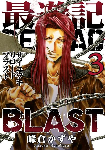 「最遊記」は原作コミックスシリーズ累計2500万部を突破する人気作