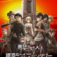 「進撃の巨人」と横浜ランドマークタワーがコラボイベント開催
