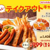 ガスト「大皿プレート」が1408円→999円に 期間限定テイ…