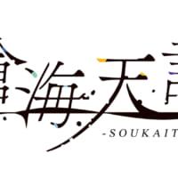 ノベルゲーム・プロジェクト第二弾「滄海天記」 Switchゲ…