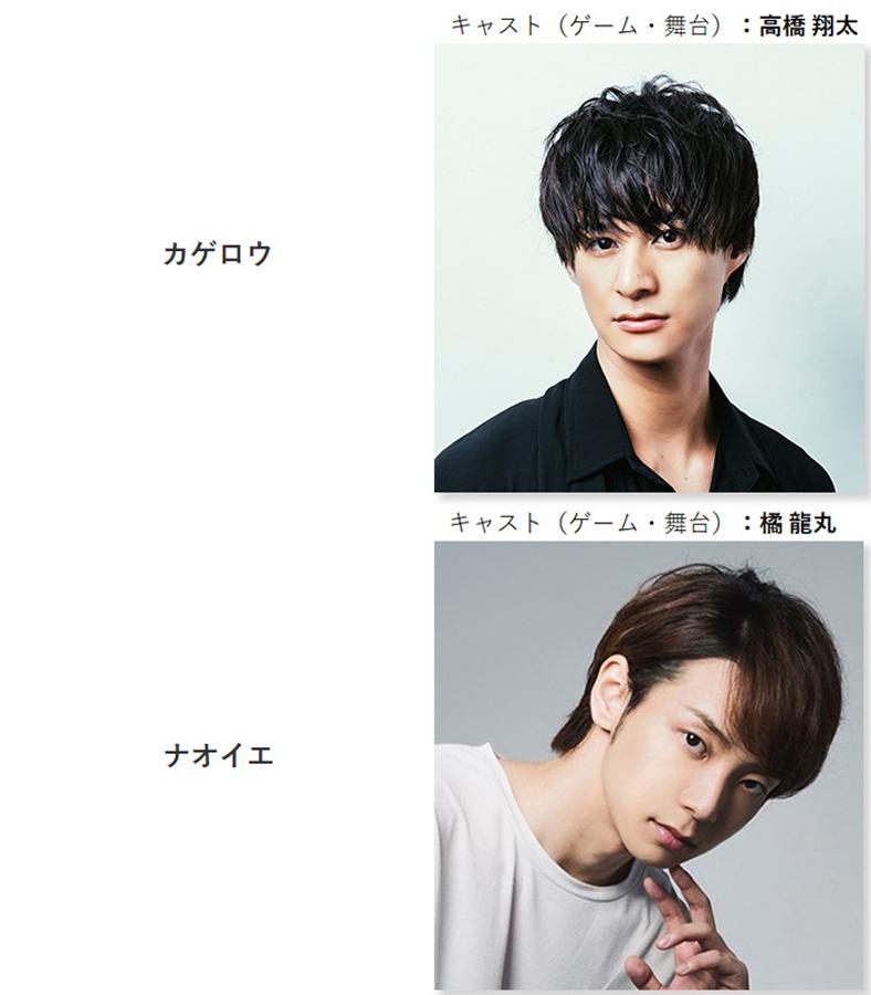 ゲーム・舞台ともに高崎翔太、橘龍丸が出演予定