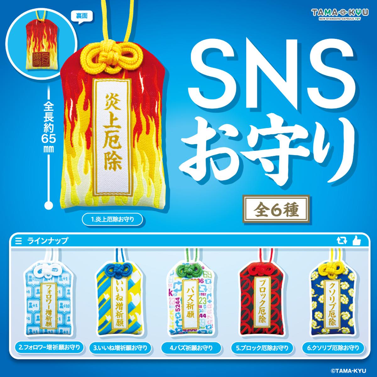 カプセルトイ「SNSお守り」発売 「バズ祈願」「炎上厄除」など全6種