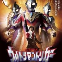 令和版ティガ 新TVシリーズ「ウルトラマントリガー」7月10…