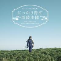 「刀剣乱舞」にっかり青江 単騎出陣のメインビジュアル公開