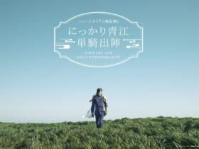 ミュージカル「刀剣乱舞」にっかり青江 単騎出陣のメインビジュアル公開