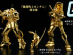 「RX-78-2 ガンダム」と「シャア専用ザクII」が純金像になって登場