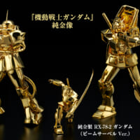 これ買える人すごい(震え声) 2640万円の純金製「ガンダム…