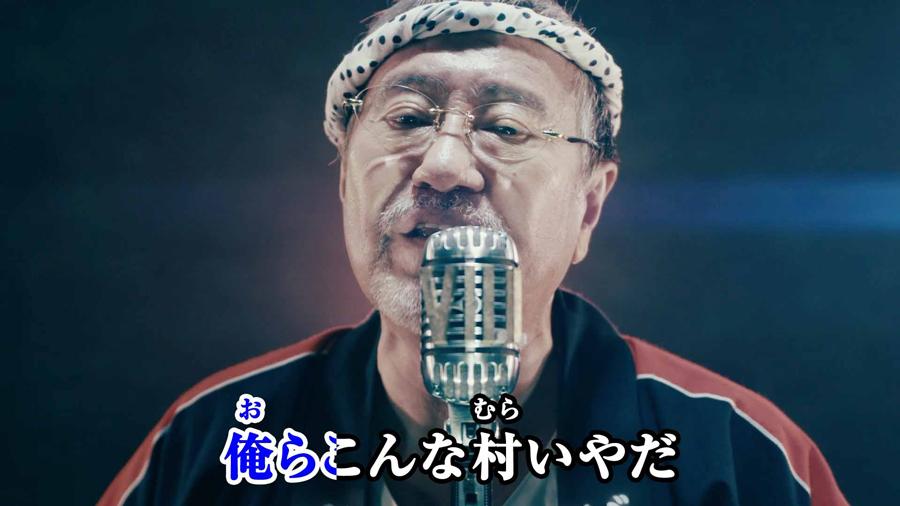 吉幾三さんの歌唱シーン