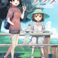 女の子だけのゆるふわアウトドア漫画「ヤマノススメ」20巻発売