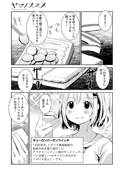 「ヤマノススメ」コミックス第20巻(本編1)