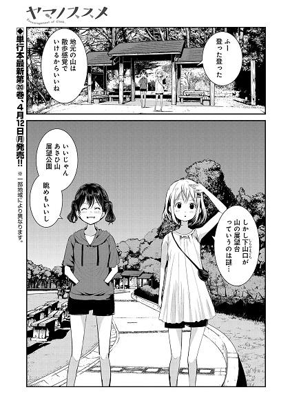 「ヤマノススメ」コミックス第20巻(本編2)