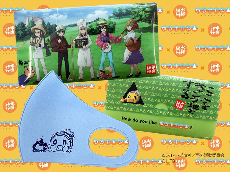 マスク・マスクケースセット(税込1100円)