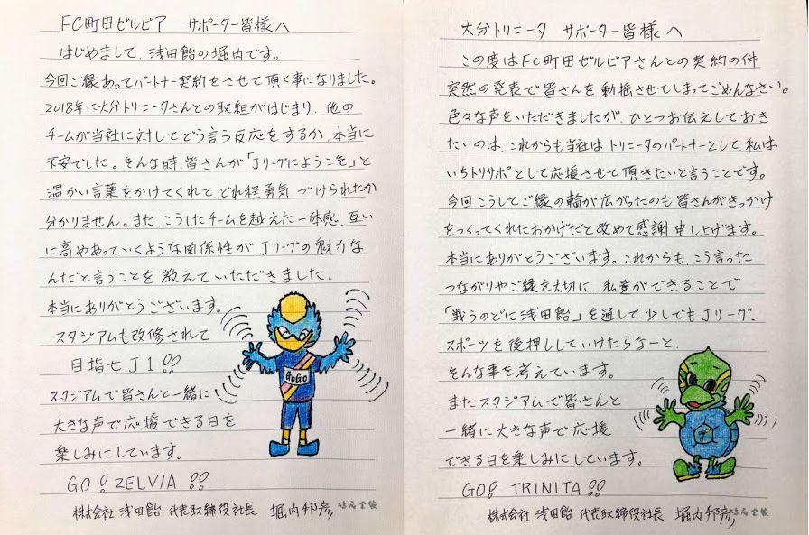 全てはひとつのつぶやきから。浅田飴社長の直筆メッセージが話題。