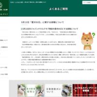 ジャパンケネルクラブは無関係 5月13日「愛犬の日」ってどっ…