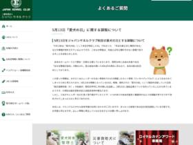 「愛犬の日」はジャパンケネルクラブとは無関係