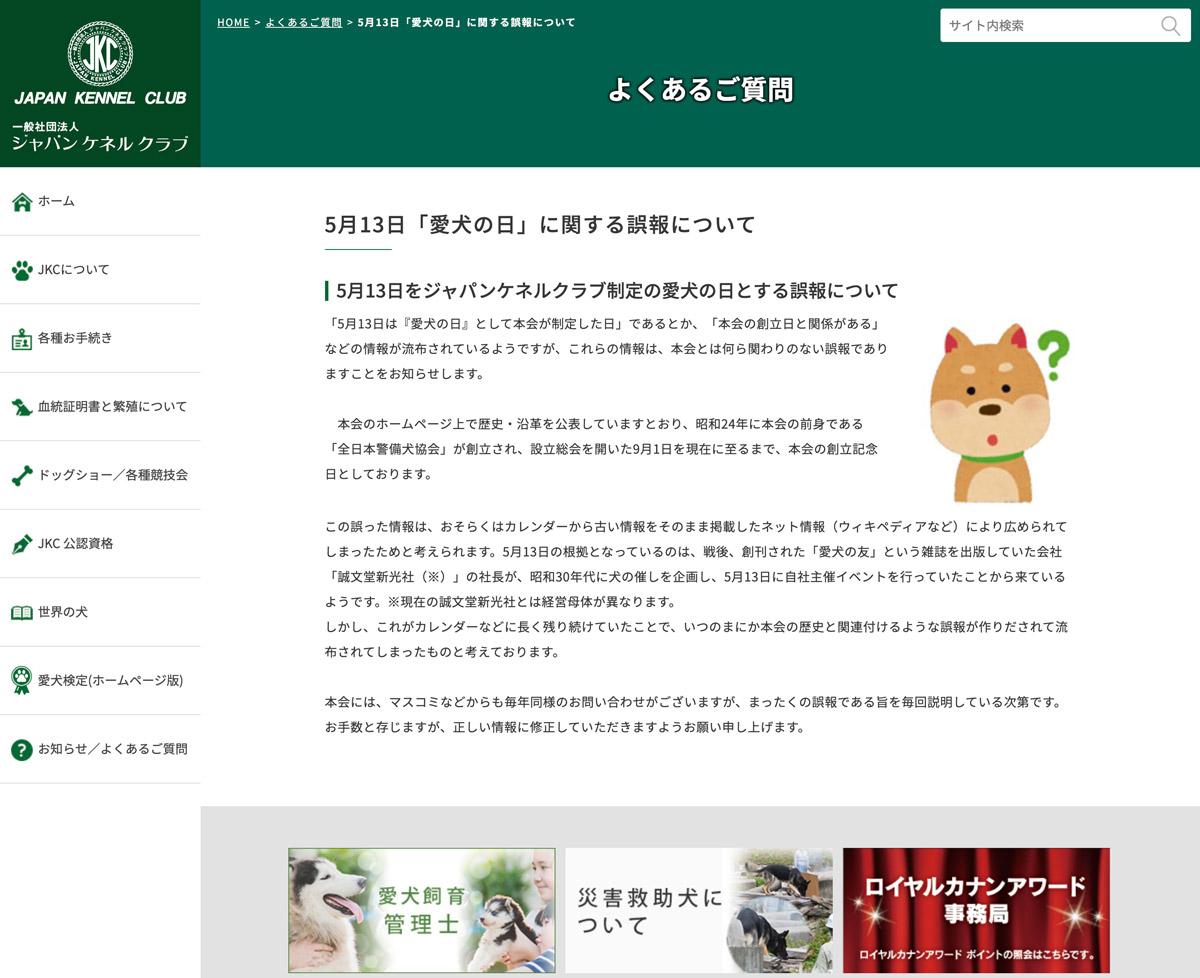 ジャパンケネルクラブは無関係 5月13日「愛犬の日」ってどっから出た話?