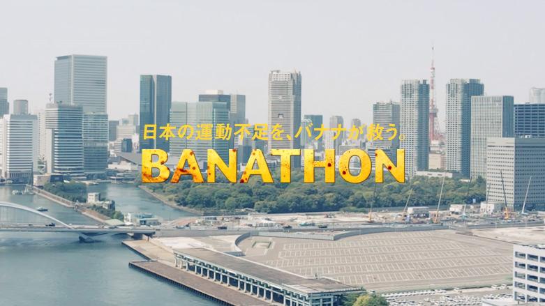 ドール「バナソン」キャンペーン