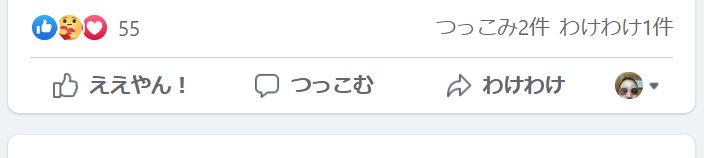 ある日、筆者が編集部の人間に見せられた場面。そこにあったのは関西弁テイストなFacebookの世界。