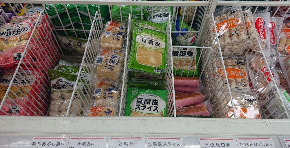 2軒目に回った業務スーパーにひっそりあった豆腐皮。