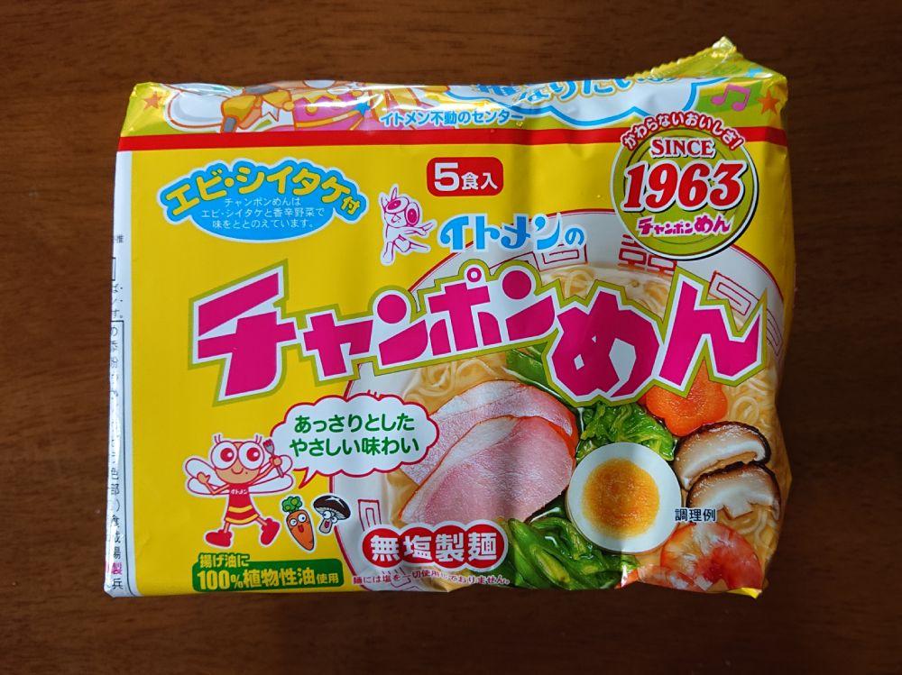 1963年発売のイトメン「チャンポンめん」。実は日本で2番目に販売された即席めん。
