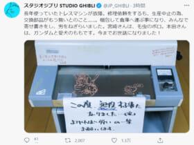 画像:スタジオジブリ公式Twitter(@JP_GHIBLI)より。