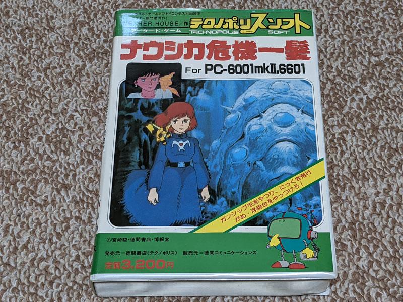 「ナウシカ危機一髪」 for PC-6001mkII.6601