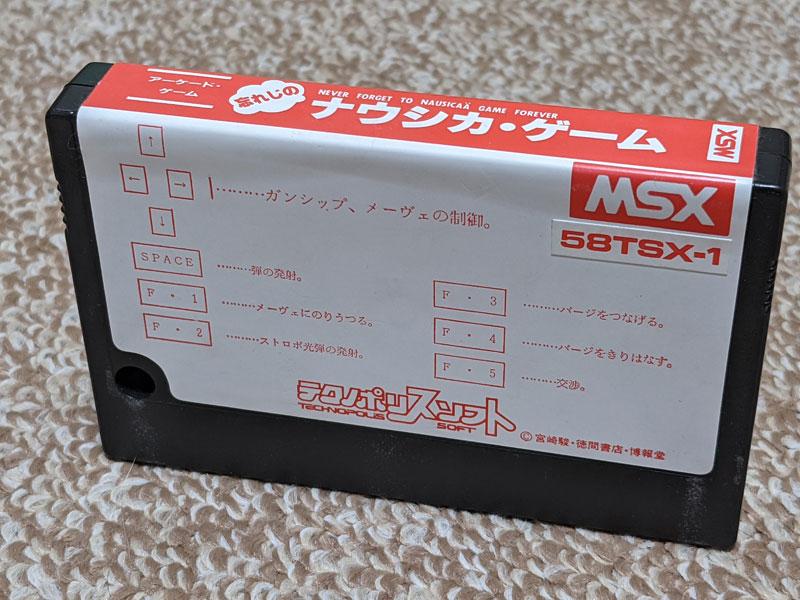 「忘れじのナウシカ・ゲーム」 For MSX ROMカートリッジ