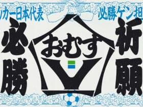 ファミリーマート「おむすV(ゔぃ)でサッカー日本代表必勝祈願」キャンペーン