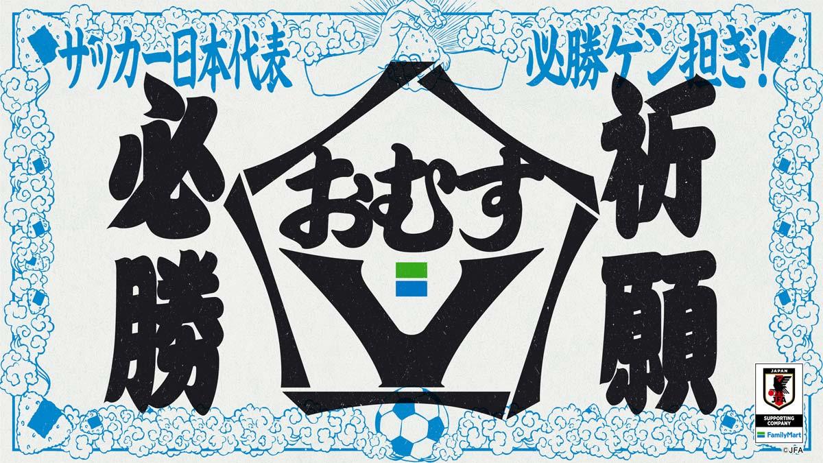 ファミマのおむすびでゲン担ぎ 「おむすVでサッカー日本代表必勝祈願」キャンペーン開催