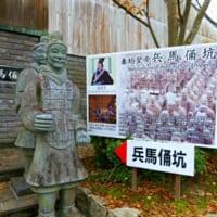 兵庫県姫路市の珍スポット 自虐投稿で話題の「だ~れも知らない…