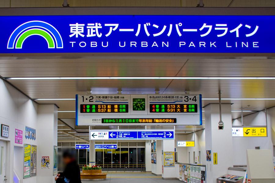 東武アーバンパークラインのロゴマーク(資料画像)