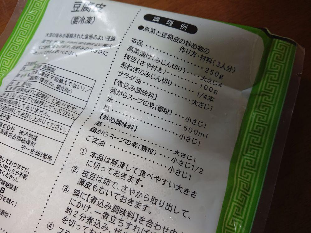 裏面には調理例の記載。