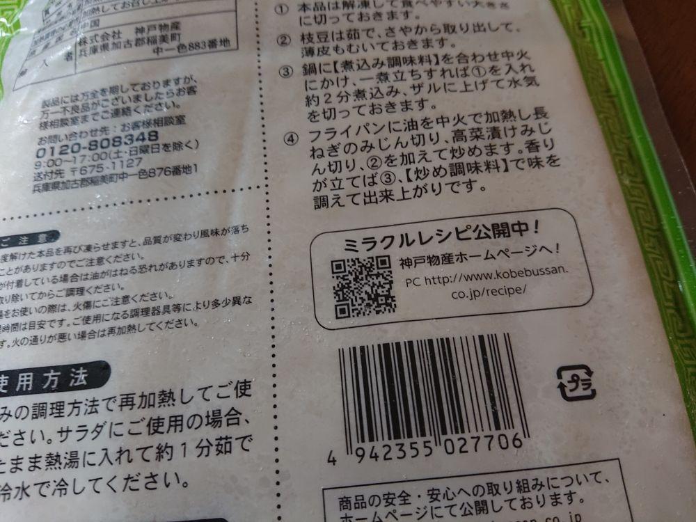下部には業務スーパーのオフィシャルレシピサイトに飛ぶQRコードが。
