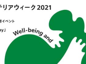 ワールドインテリアウィーク2021インジャパン最終日にオンラインシンポジウム開催