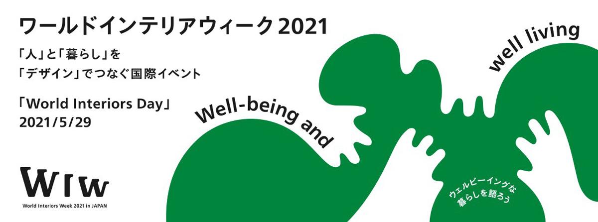 コロナ禍におけるデザインの役割を探る「World Interiors Day 2021」デザインシンポジウム 5月29日にオンライン開催&無料配信