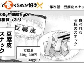 業務スーパーでも知る人ぞ知る食品「豆腐皮」を使ったアイデアレシピが話題。