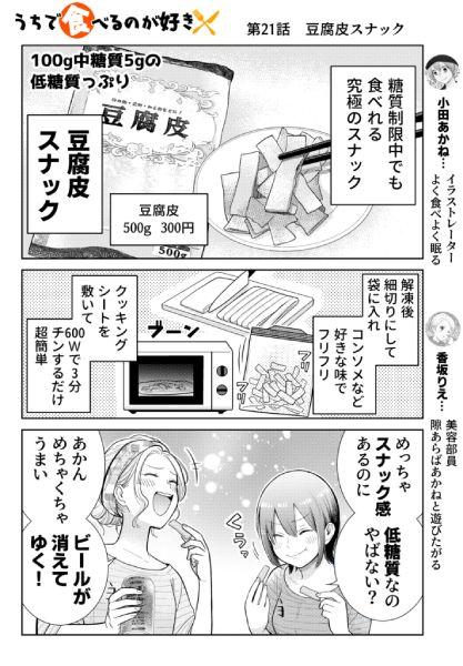 月に2回Twitter上で簡単レシピ漫画を投稿する原田さんが投稿した「豆腐皮スナック」。