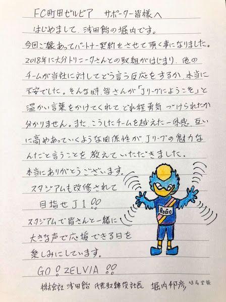 2021年5月、浅田飴はFC町田ゼルビアとスポンサー契約を締結。社長自らサポーターに向けてメッセージを投稿。