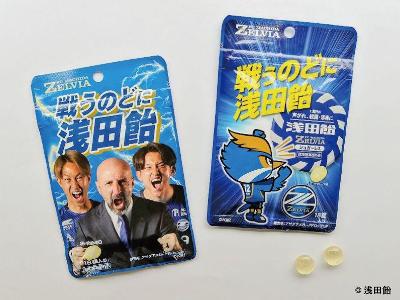 ゼルビアともコラボ商品を発表した浅田飴。