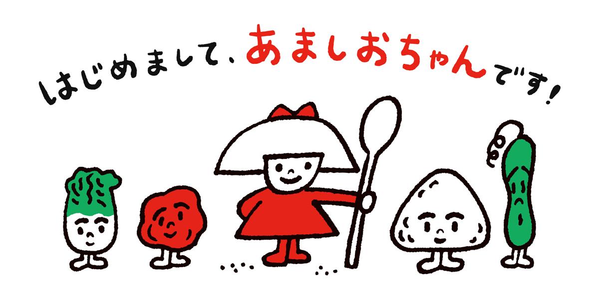 「赤穂の天塩」初のオリジナルキャラクター「あましおちゃん」