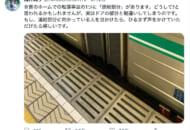 電車の連結部に潜む危険を語る浅井純子さんのツイート(スクリーンショット)