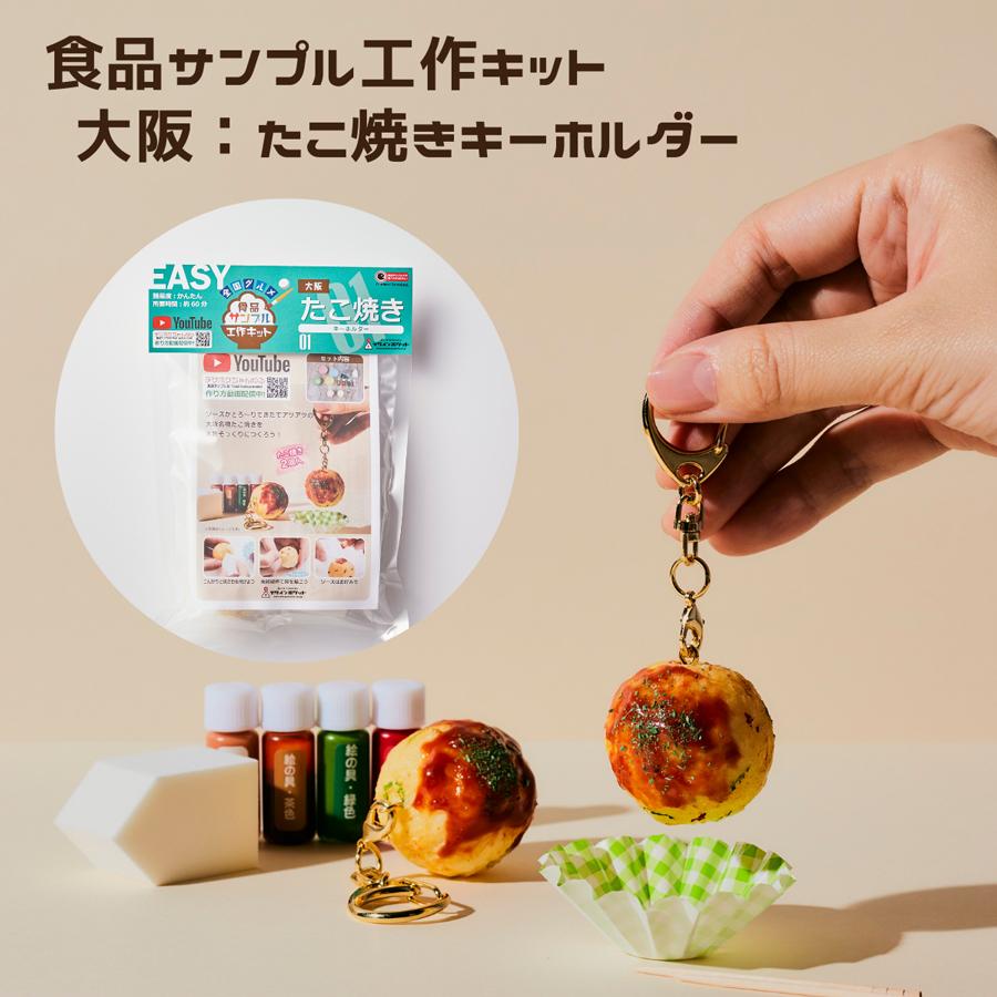 大阪:たこ焼き(キーホルダー)