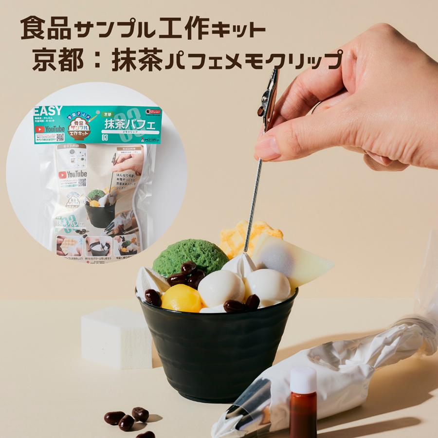 京都:抹茶パフェ(メモスタンド)
